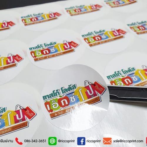 รูป Sticker 2020 11 500x500 - ประกอบเนื้อหา สติ๊กเกอร์กันปลอมแปลง สติ๊กเกอร์กระดาษ