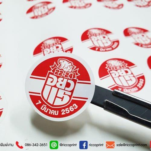 รูป Sticker 2020 14 500x500 - ประกอบเนื้อหา สติ๊กเกอร์กันปลอมแปลง สติ๊กเกอร์กระดาษ