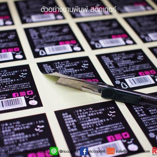 รูป Sticker 2020 20 500x500 - ประกอบเนื้อหา สติ๊กเกอร์กันปลอมแปลง สติ๊กเกอร์กระดาษ