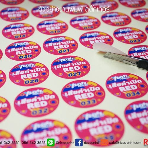 รูป Sticker 2020 23 500x500 - ประกอบเนื้อหา สติ๊กเกอร์กันปลอมแปลง สติ๊กเกอร์กระดาษ