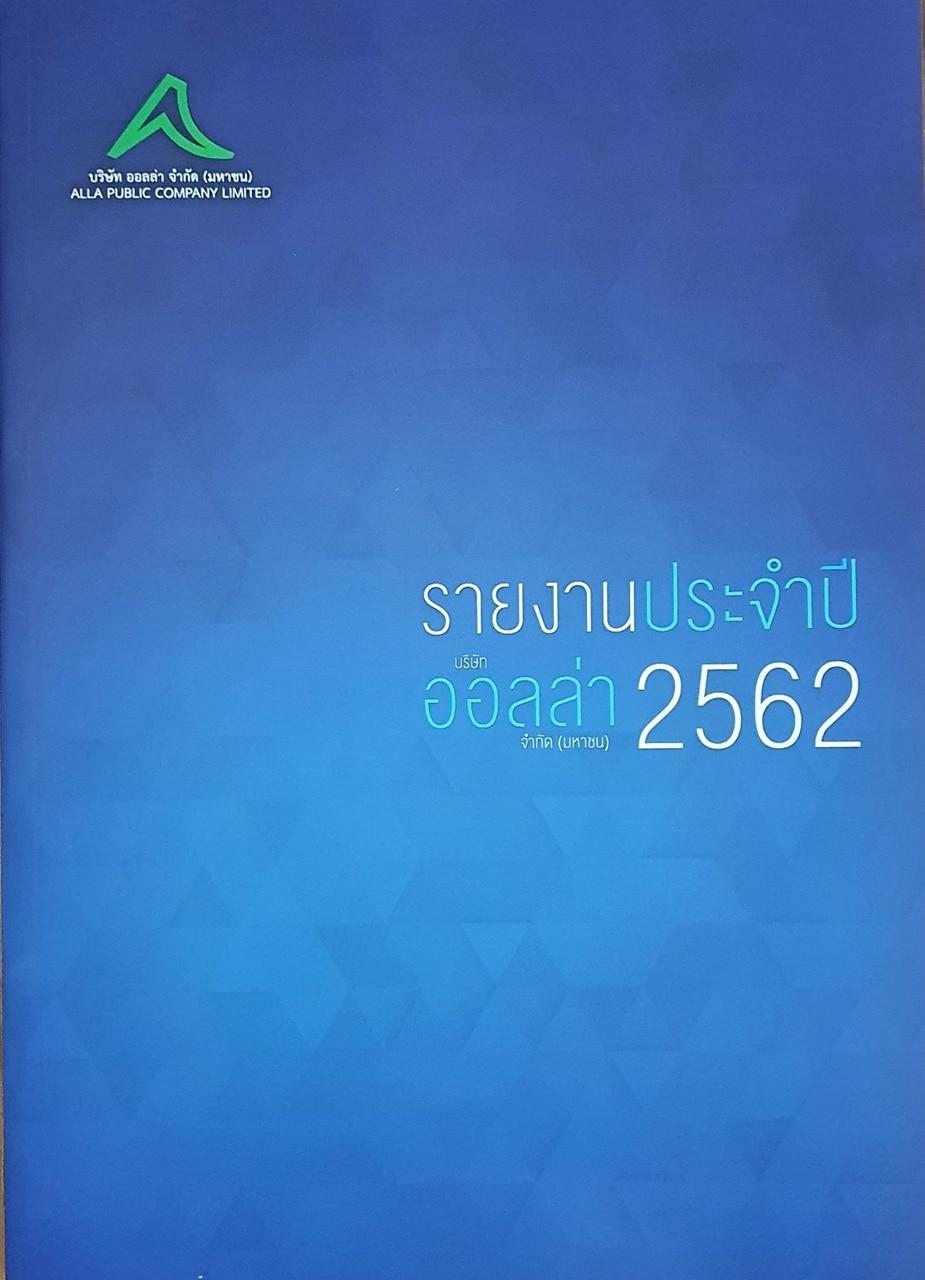 รูป Annual Report ALLA2562 - ประกอบเนื้อหา รายงานประจำปี