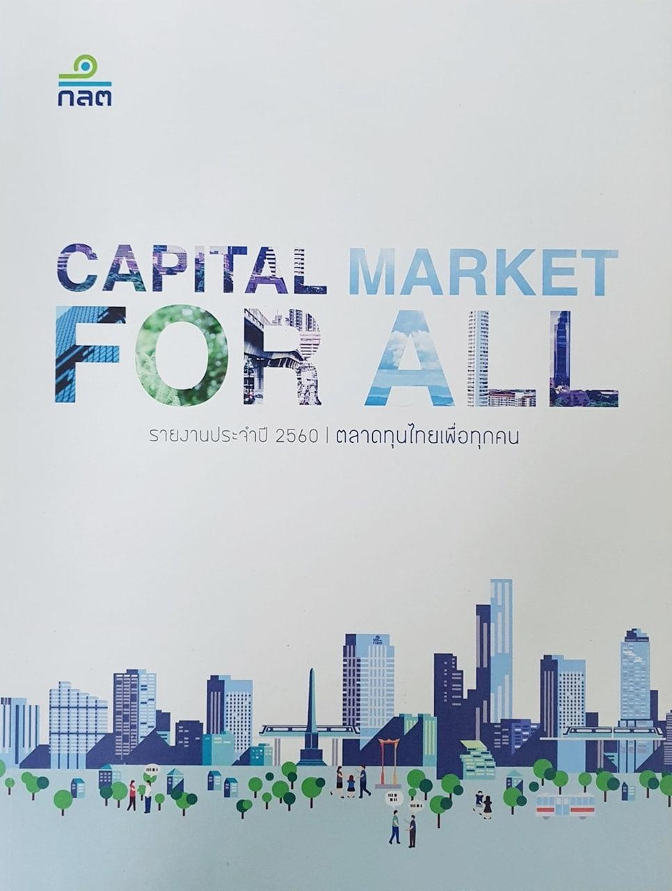 รูป Annual Report CapitalMarket60 - ประกอบเนื้อหา รายงานประจำปี