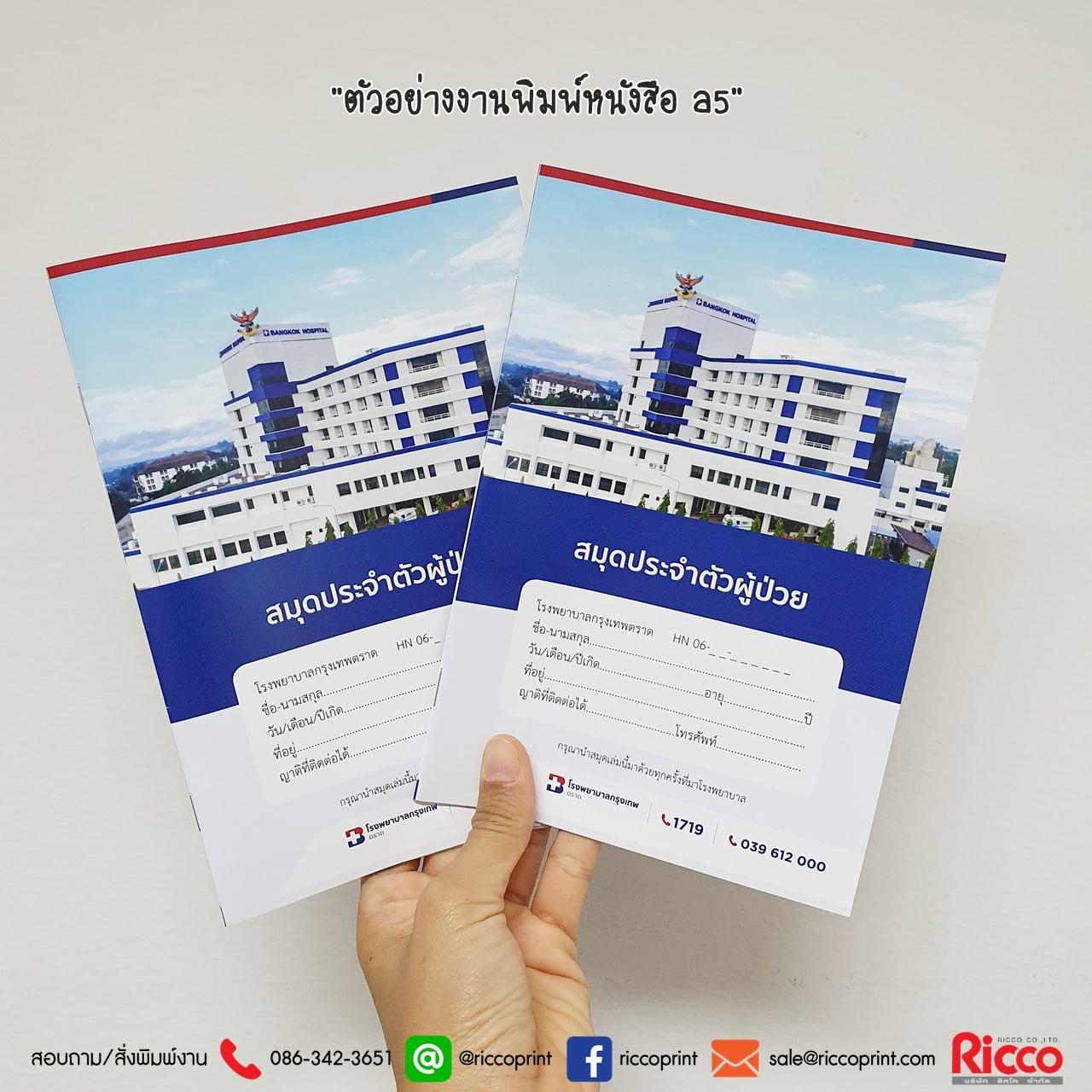 รูป Booklet 2019 09 - ประกอบเนื้อหา หนังสือ คู่มือ Booklet