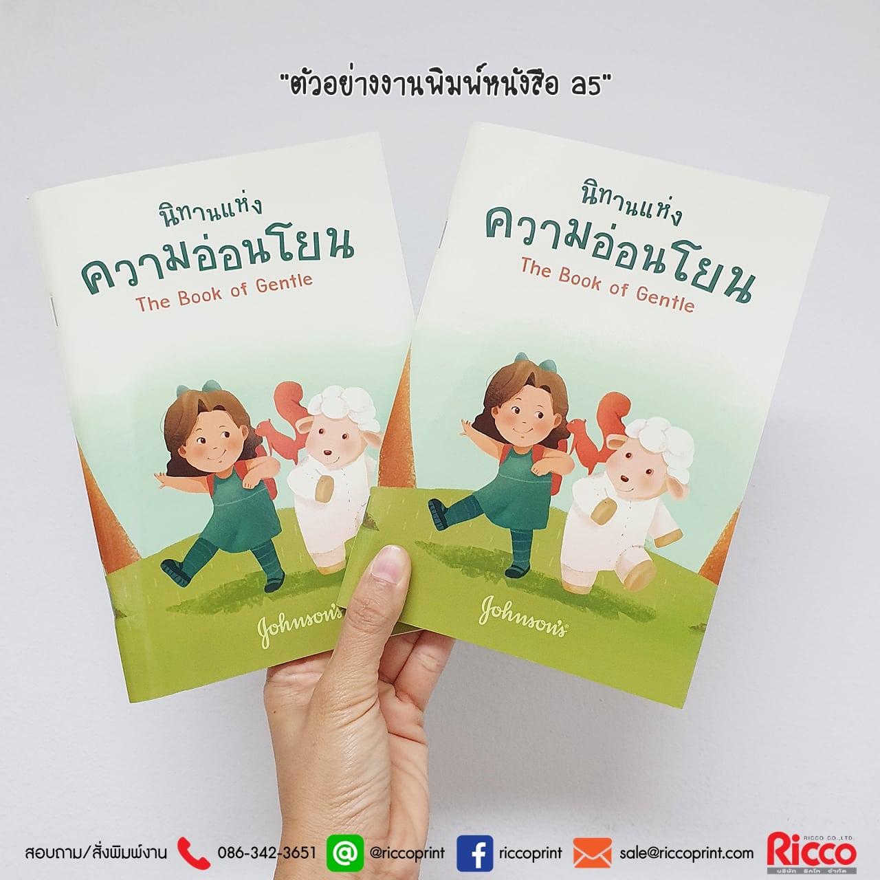 รูป Booklet 2019 11 - ประกอบเนื้อหา หนังสือ คู่มือ Booklet