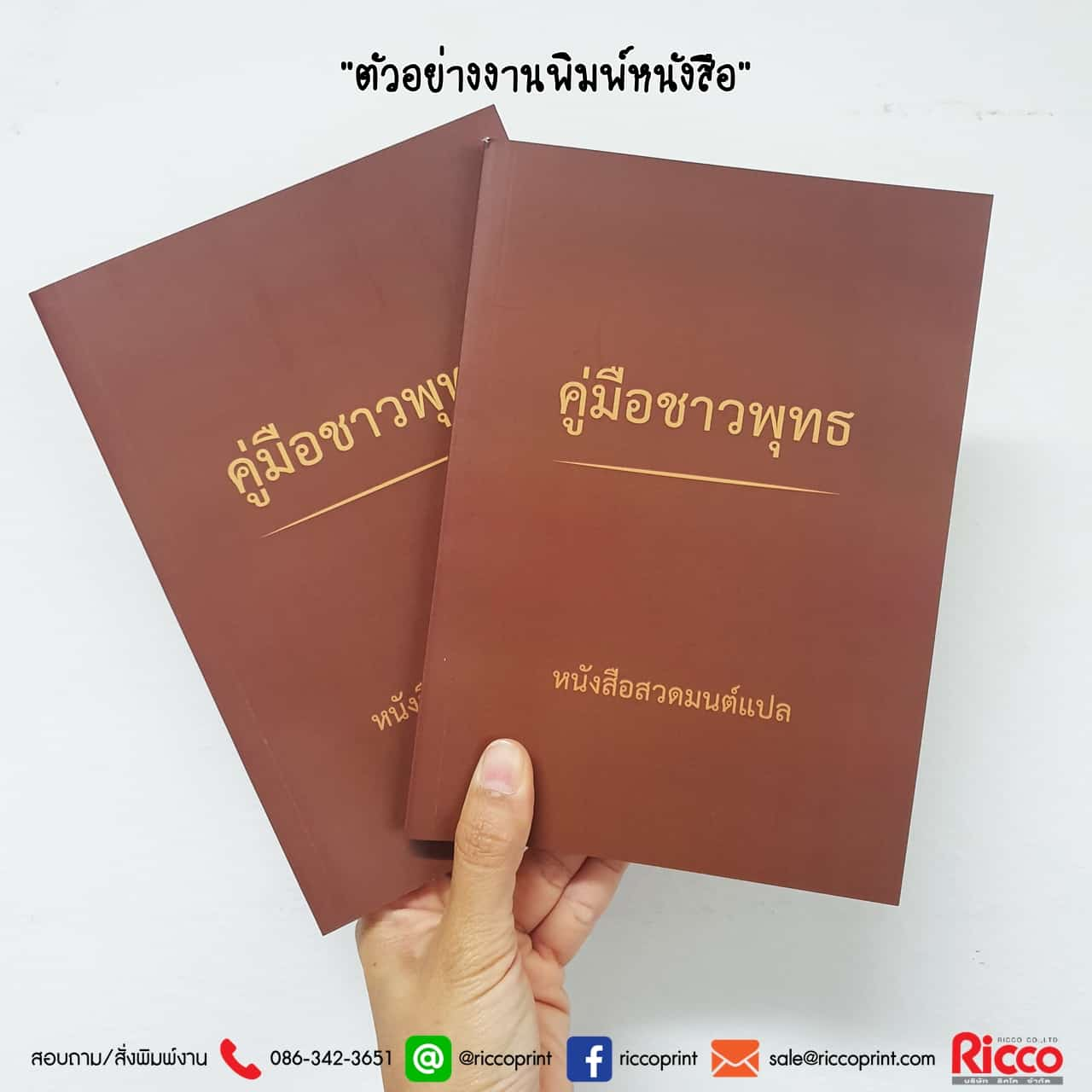 รูป Booklet 2019 14 - ประกอบเนื้อหา หนังสือ คู่มือ Booklet
