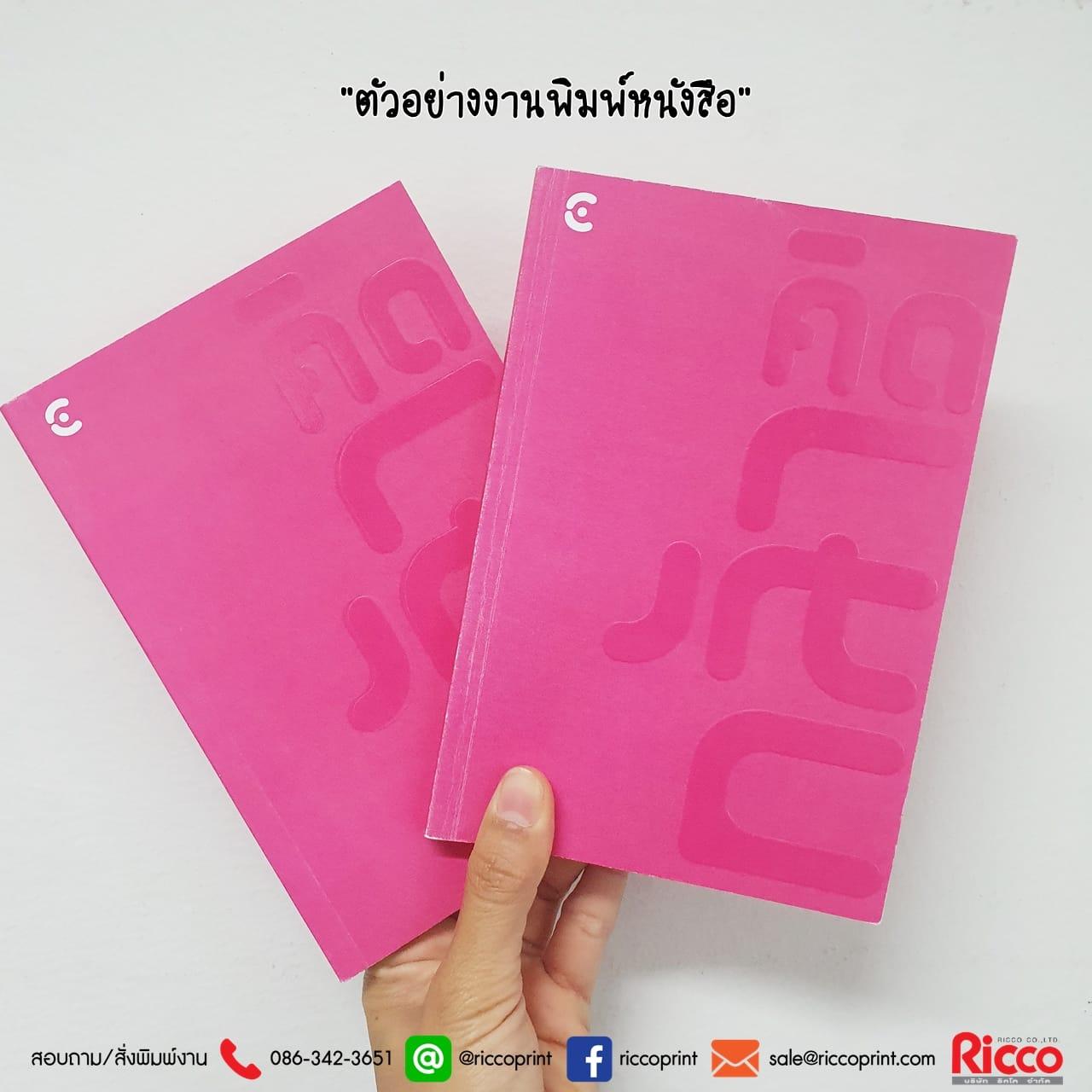 รูป Booklet 2019 15 - ประกอบเนื้อหา หนังสือ คู่มือ Booklet