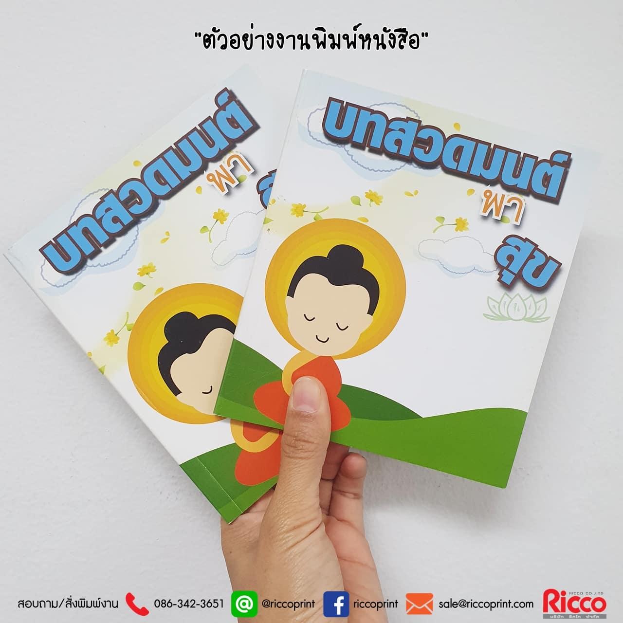 รูป Booklet 2019 16 - ประกอบเนื้อหา หนังสือ คู่มือ Booklet
