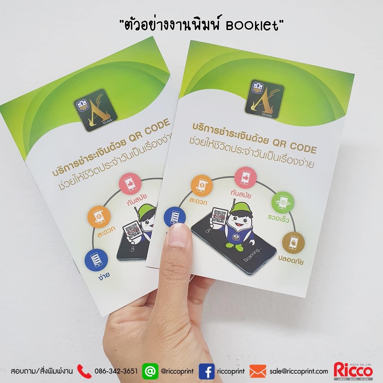รูป Booklet 2019 17 - ประกอบเนื้อหา หนังสือ คู่มือ Booklet