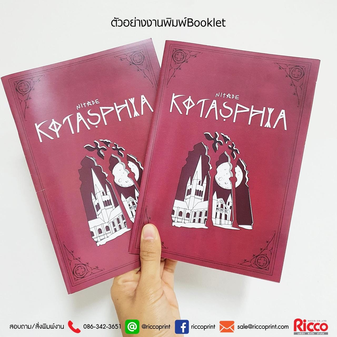 รูป Booklet 2020 01 - ประกอบเนื้อหา หนังสือ คู่มือ Booklet