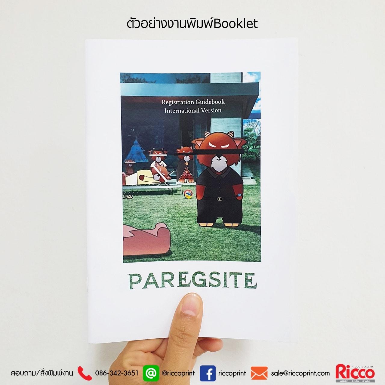 รูป Booklet 2020 02 - ประกอบเนื้อหา หนังสือ คู่มือ Booklet