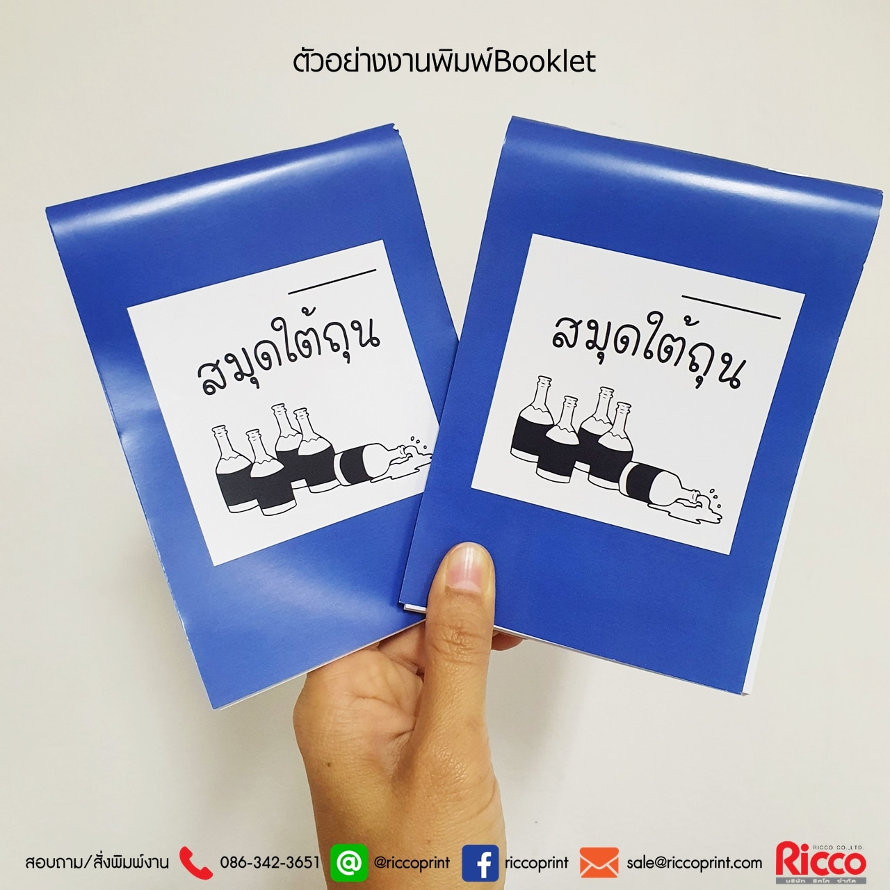 รูป Booklet 2020 04 - ประกอบเนื้อหา หนังสือ คู่มือ Booklet