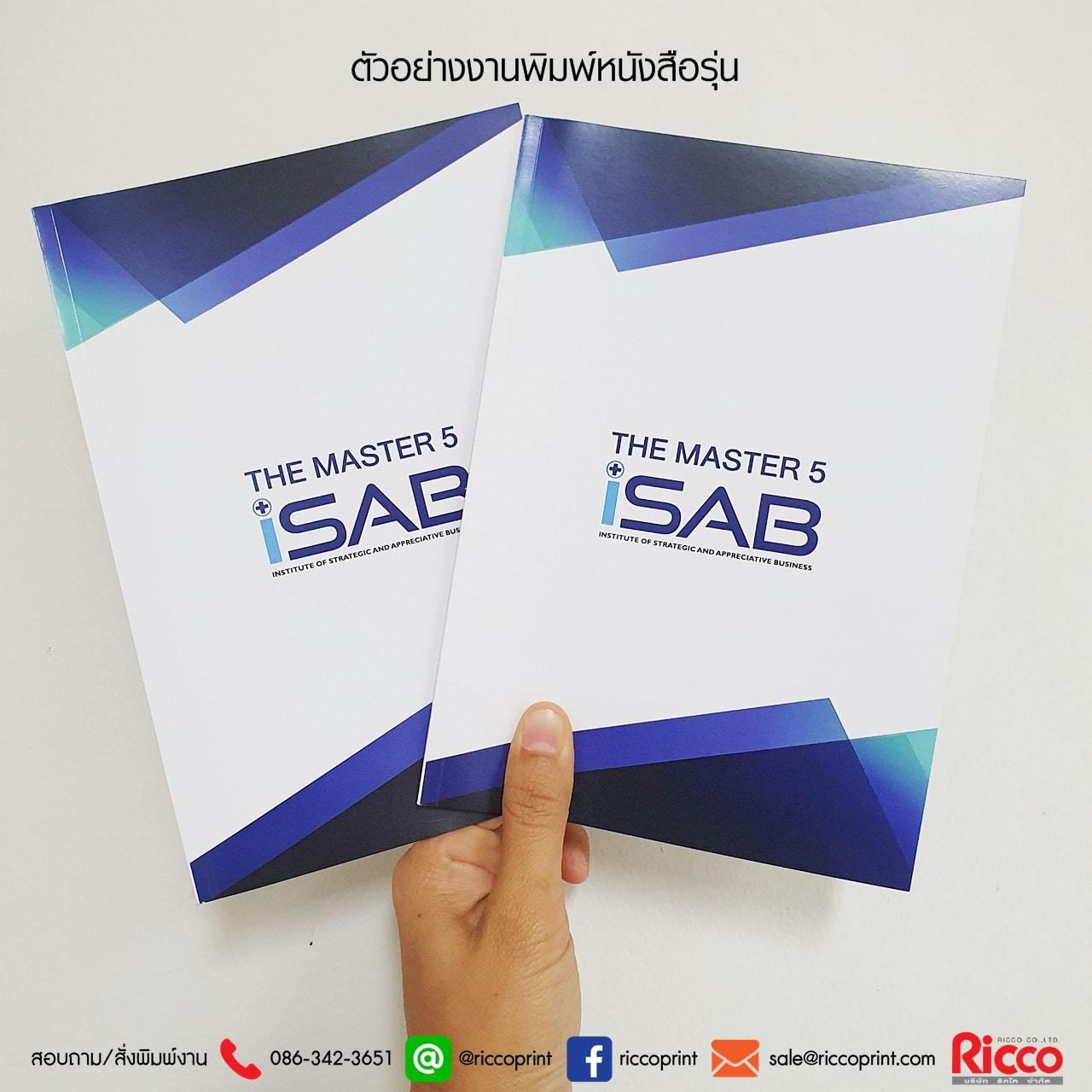 รูป Booklet 2020 05 - ประกอบเนื้อหา หนังสือ คู่มือ Booklet