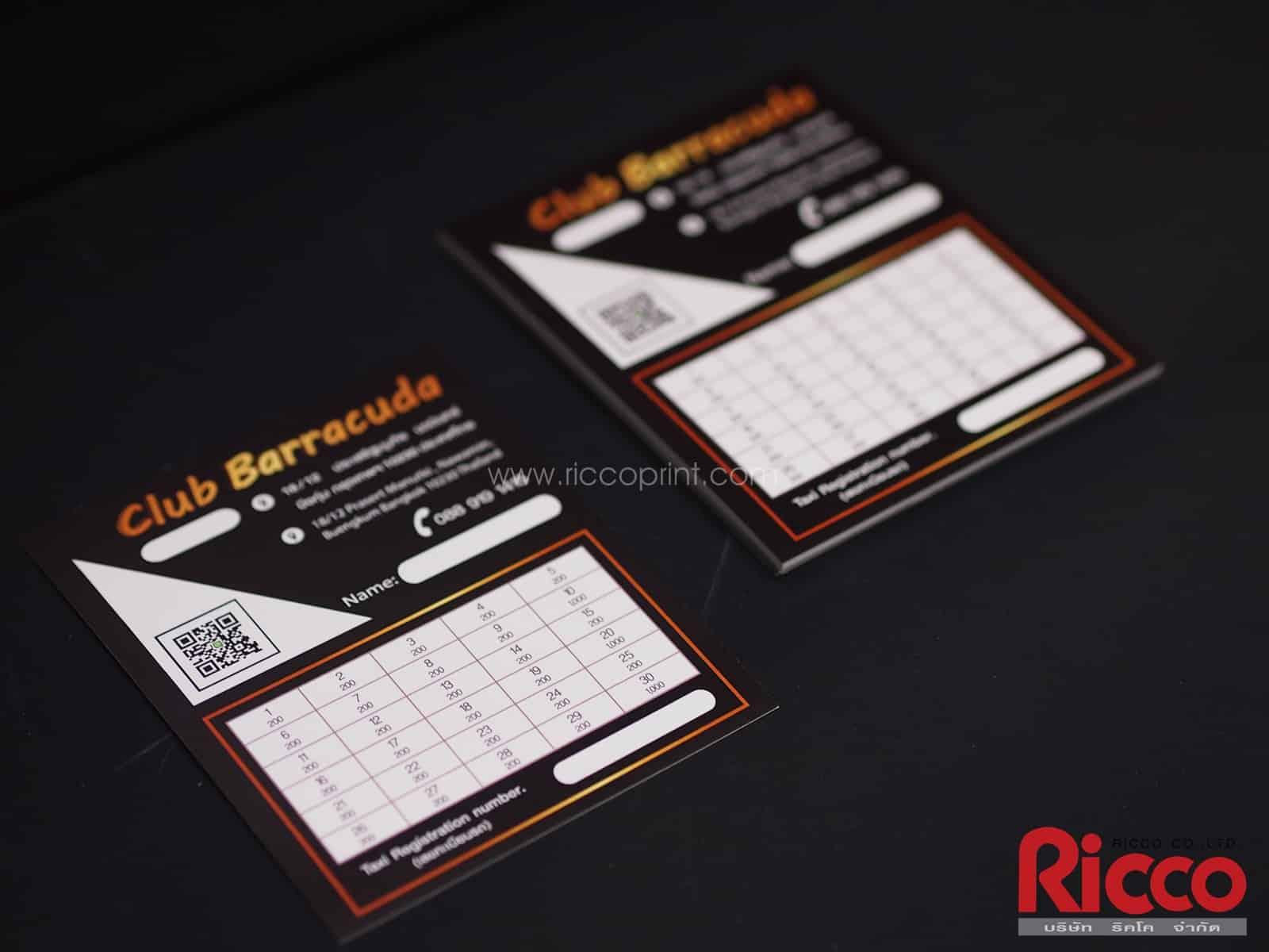 รูป Card6 - ประกอบเนื้อหา คูปอง บัตรกำนัล ตั๋ว