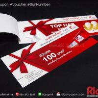 รูป Coupon 2017 04 200x200 - ประกอบเนื้อหา คูปอง บัตรกำนัล ตั๋ว