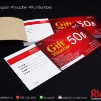 รูป Coupon 2017 05 200x200 - ประกอบเนื้อหา คูปอง บัตรกำนัล ตั๋ว