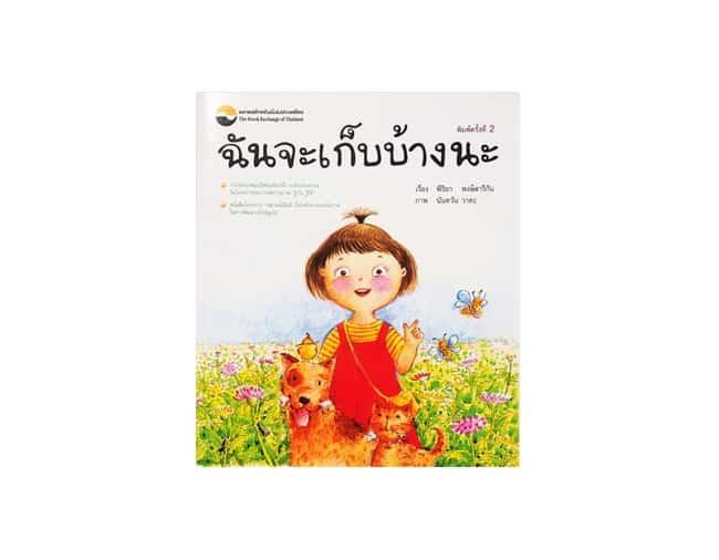 รูป IMG 000043 - ประกอบเนื้อหา หนังสือ คู่มือ Booklet