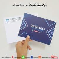 รูป Invitation Card 2019 10 200x200 - ประกอบเนื้อหา การ์ดเชิญ โปสการ์ด