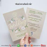 รูป Invitation Card 2019 3 200x200 - ประกอบเนื้อหา การ์ดเชิญ โปสการ์ด