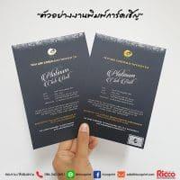 รูป Invitation Card 2019 9 200x200 - ประกอบเนื้อหา การ์ดเชิญ โปสการ์ด
