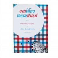 รูป Invitation Card2 200x200 - ประกอบเนื้อหา การ์ดเชิญ โปสการ์ด