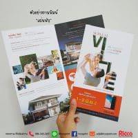 รูป Leaflet 2019 01 200x200 - ประกอบเนื้อหา โบรชัวร์ แผ่นพับ