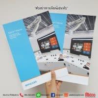 รูป Leaflet 2019 2 200x200 - ประกอบเนื้อหา โบรชัวร์ แผ่นพับ