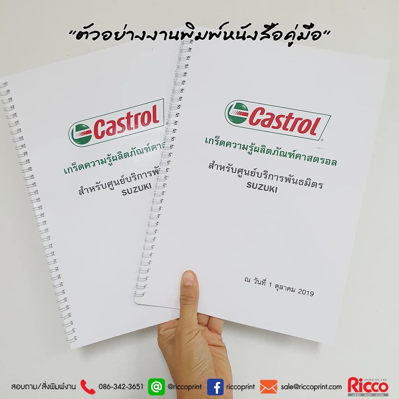 รูป Manual 2019 2 - ประกอบเนื้อหา หนังสือ คู่มือ Booklet