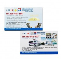 รูป NameCard 200x200 - ประกอบเนื้อหา นามบัตร