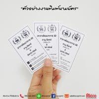 รูป NameCard 2019 1 200x200 - ประกอบเนื้อหา นามบัตร