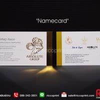 รูป Namecard5 200x200 - ประกอบเนื้อหา นามบัตร