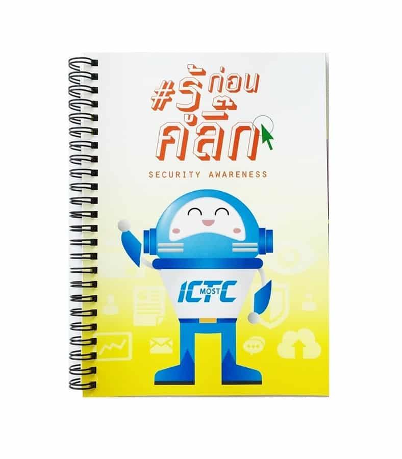 รูป Notebook2 - ประกอบเนื้อหา สมุดโน้ต ไดอารี่