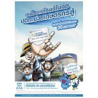 รูป Poster PTT1 200x200 - ประกอบเนื้อหา โปสเตอร์