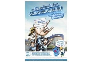 รูป Poster PTT3 1 - ประกอบเนื้อหา Home