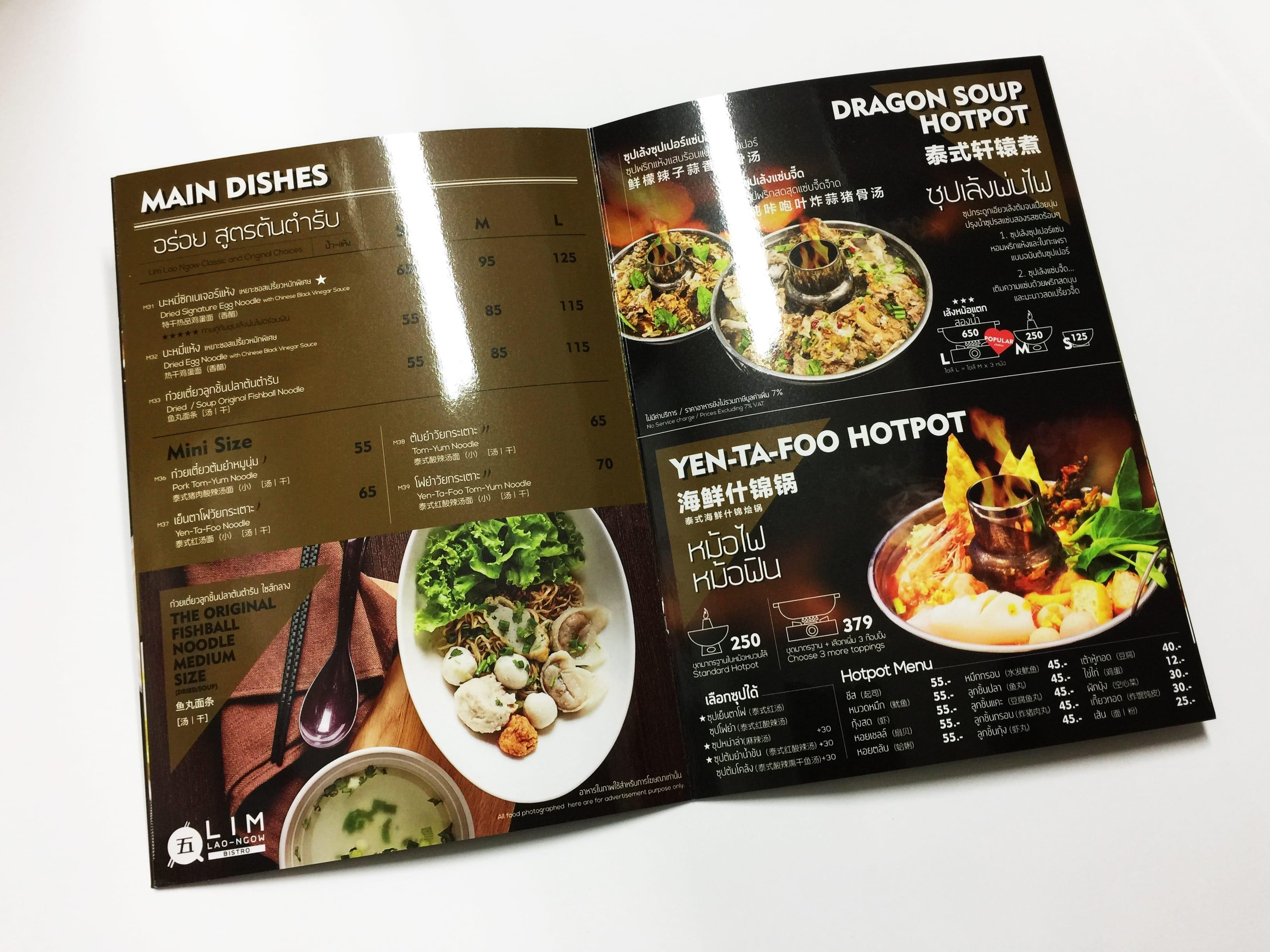 รูป IMG 0215 1 - ประกอบเนื้อหา เมนูอาหาร