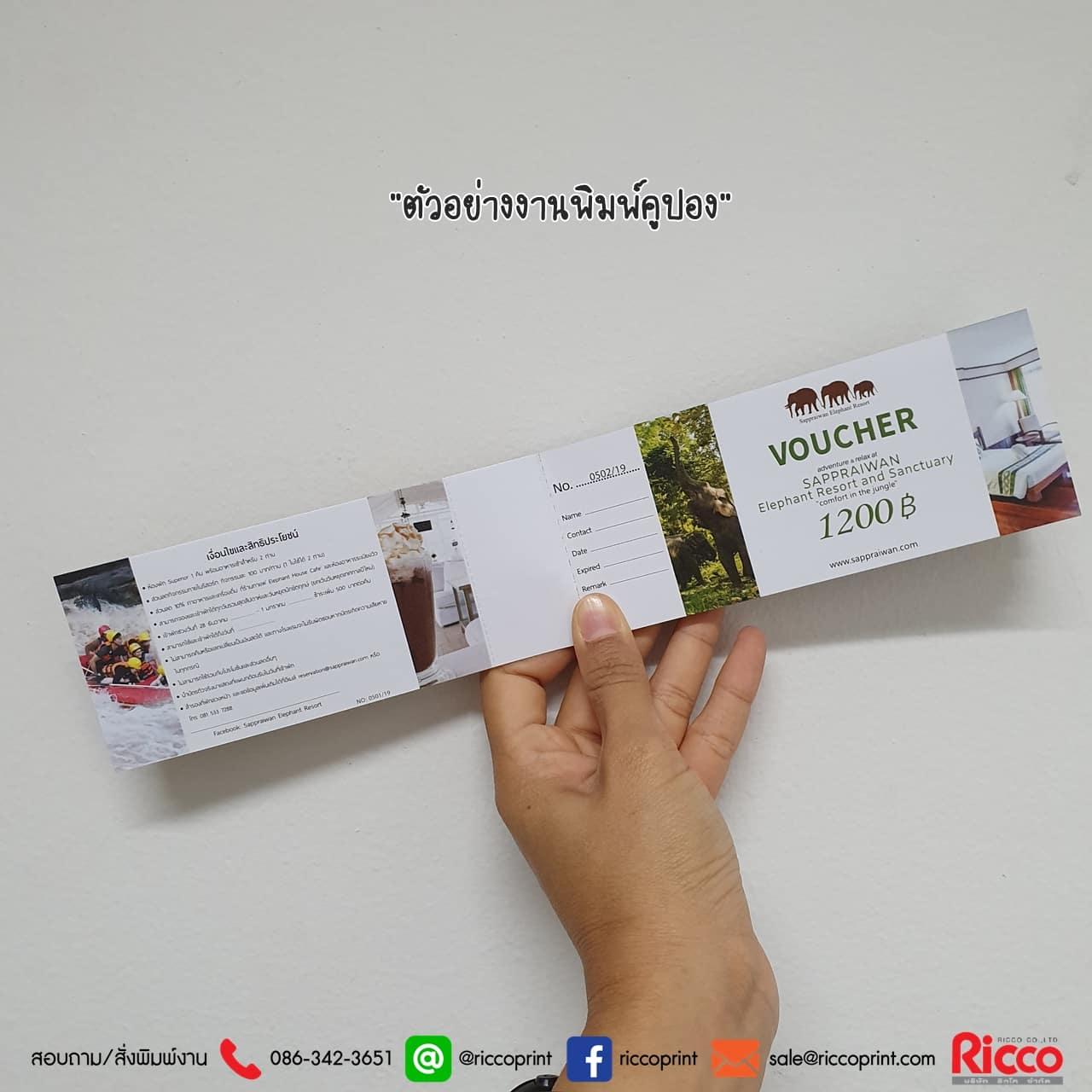 รูป Coupon 12 - ประกอบเนื้อหา คูปอง บัตรกำนัล ตั๋ว