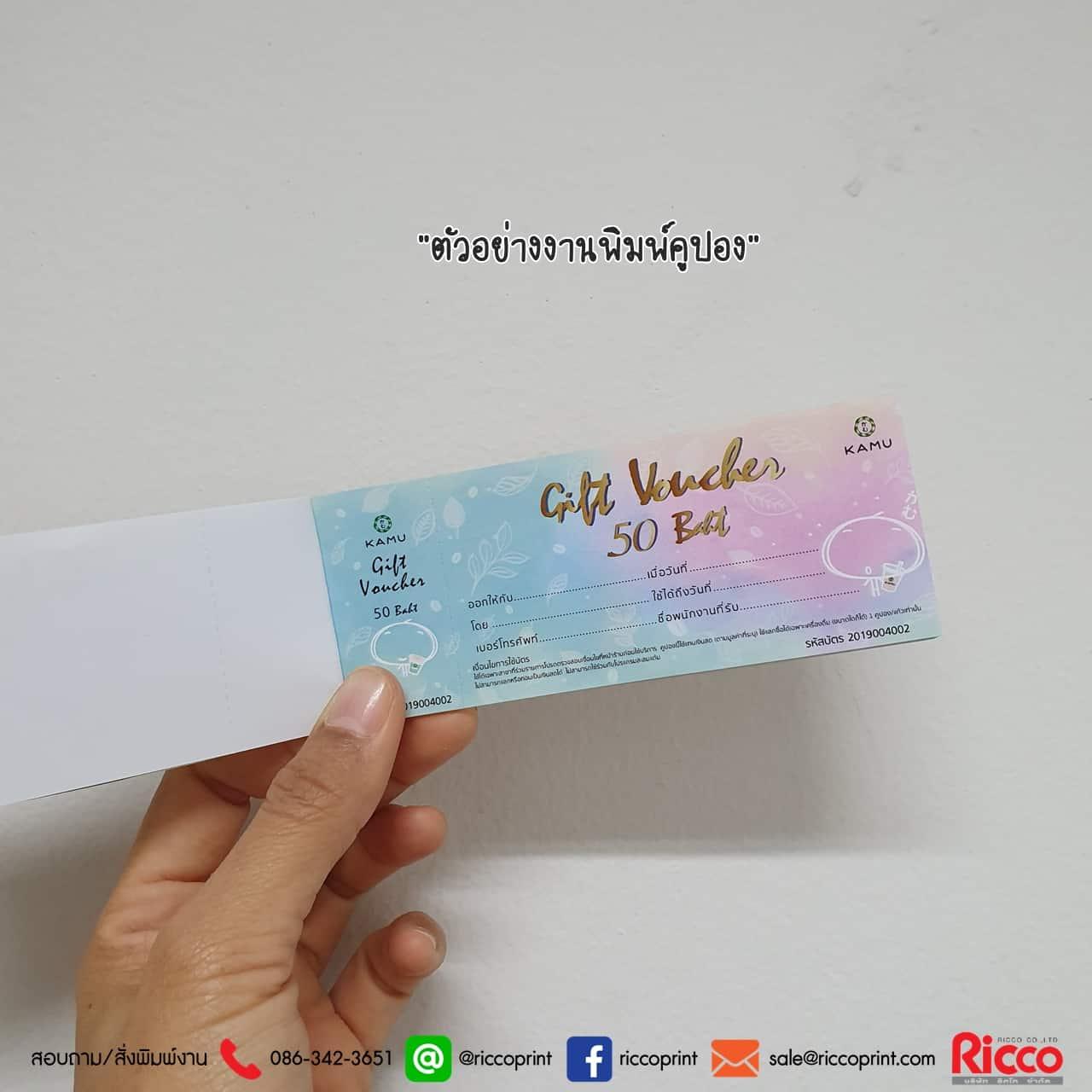 รูป Coupon 13 - ประกอบเนื้อหา คูปอง บัตรกำนัล ตั๋ว