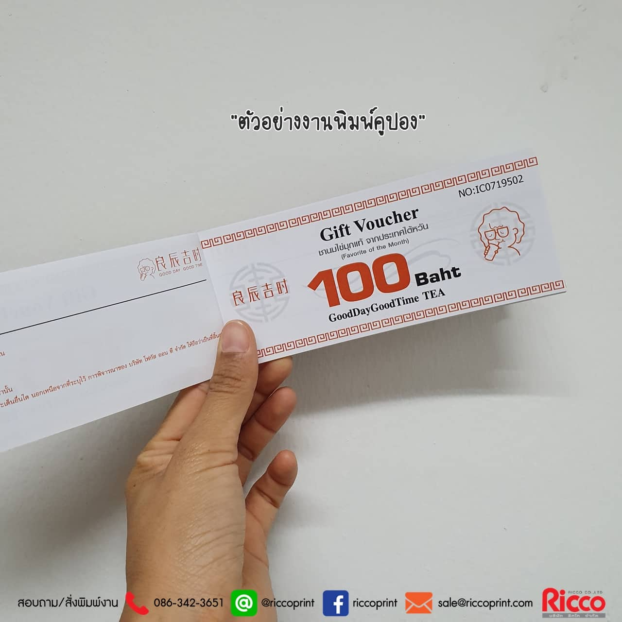 รูป Coupon 14 - ประกอบเนื้อหา คูปอง บัตรกำนัล ตั๋ว