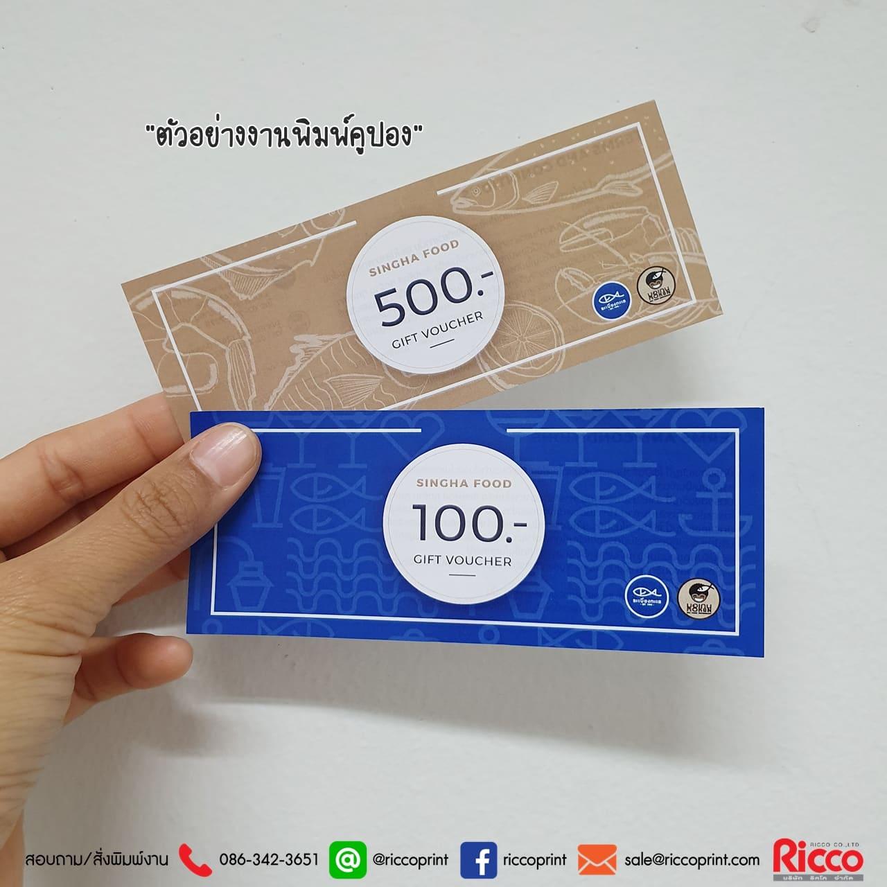 รูป Coupon 16 - ประกอบเนื้อหา คูปอง บัตรกำนัล ตั๋ว