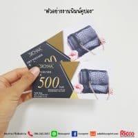 รูป Coupon 19 200x200 - ประกอบเนื้อหา คูปอง บัตรกำนัล ตั๋ว