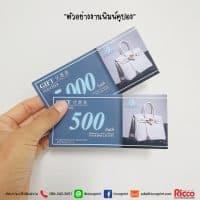 รูป Coupon 20 200x200 - ประกอบเนื้อหา คูปอง บัตรกำนัล ตั๋ว