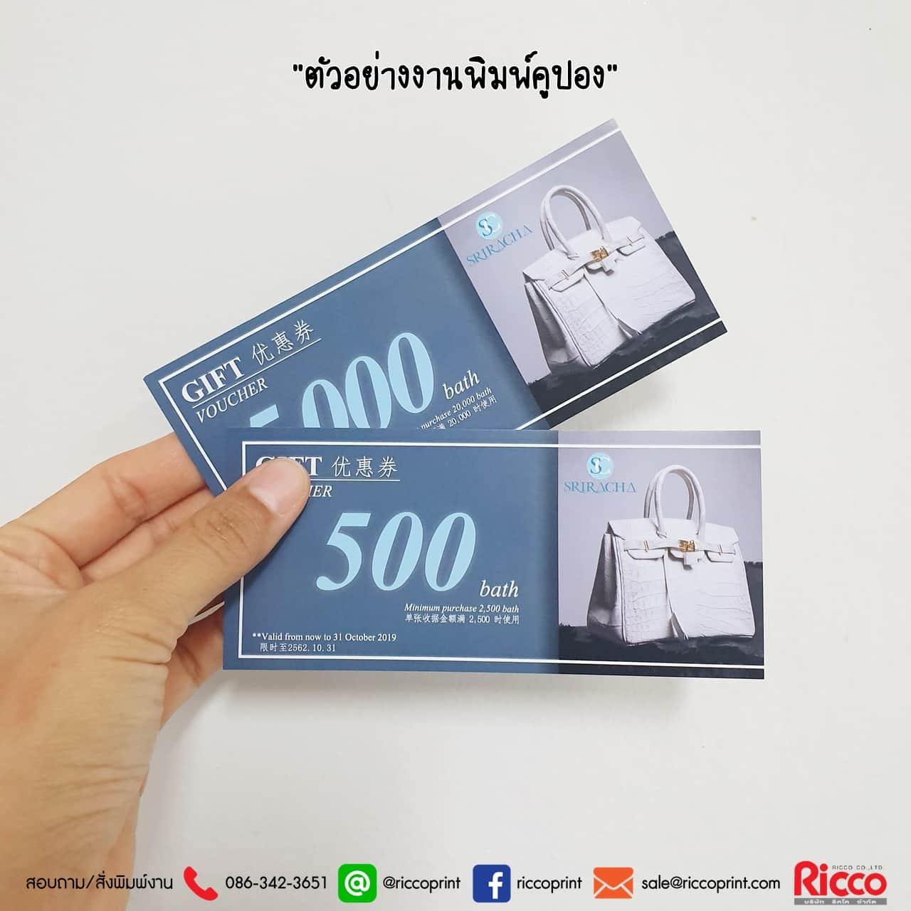 รูป Coupon 20 - ประกอบเนื้อหา คูปอง บัตรกำนัล ตั๋ว