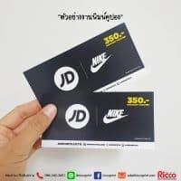 รูป Coupon 21 200x200 - ประกอบเนื้อหา คูปอง บัตรกำนัล ตั๋ว