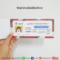 รูป Coupon 22 200x200 - ประกอบเนื้อหา คูปอง บัตรกำนัล ตั๋ว