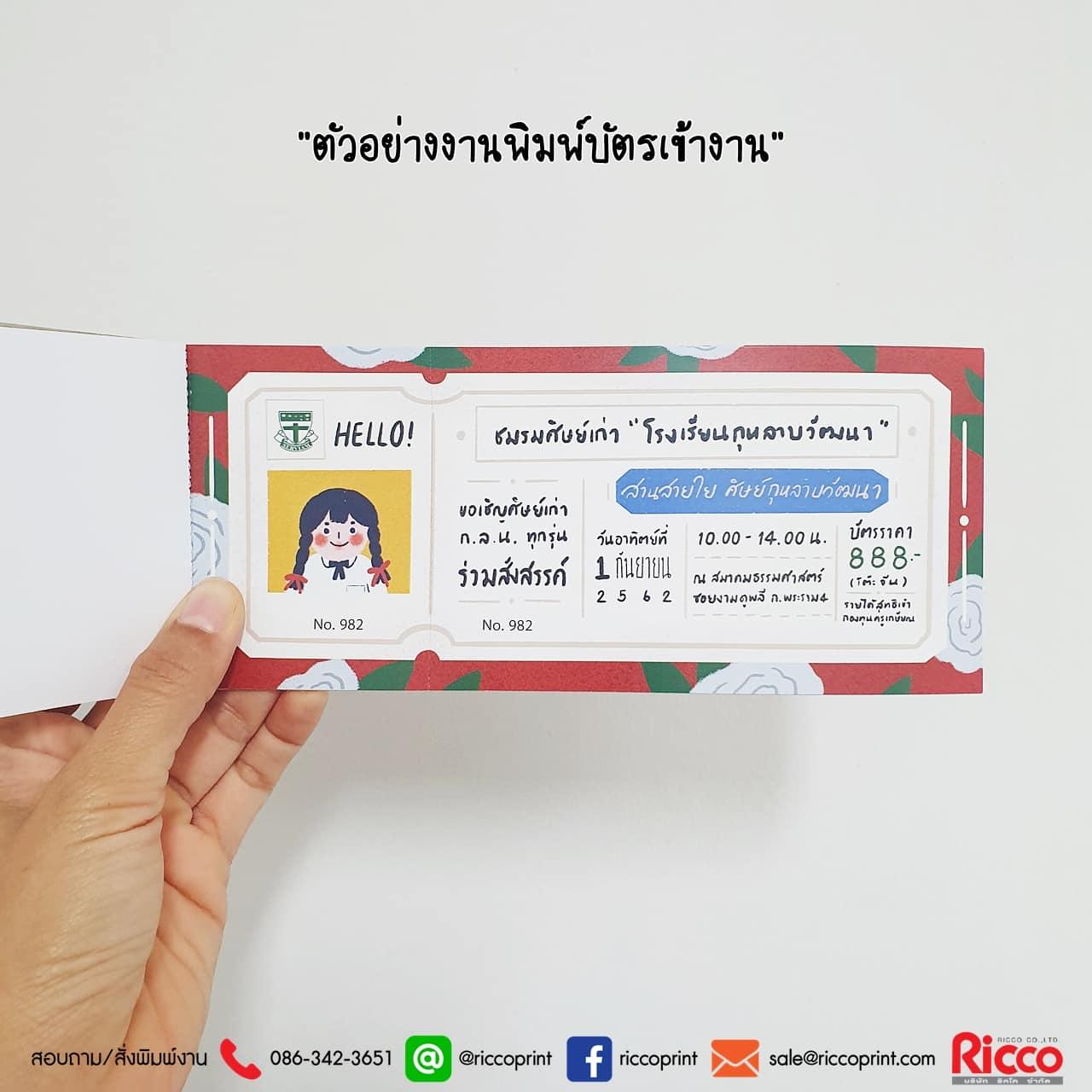รูป Coupon 22 - ประกอบเนื้อหา คูปอง บัตรกำนัล ตั๋ว