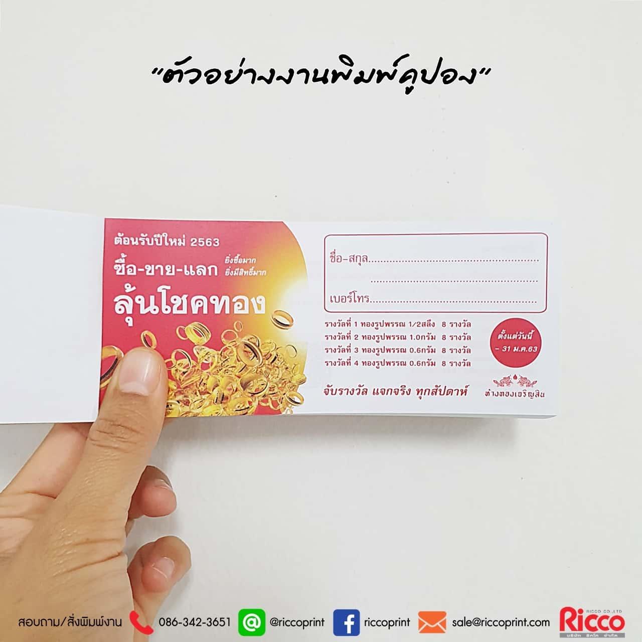 รูป Coupon 25 - ประกอบเนื้อหา คูปอง บัตรกำนัล ตั๋ว