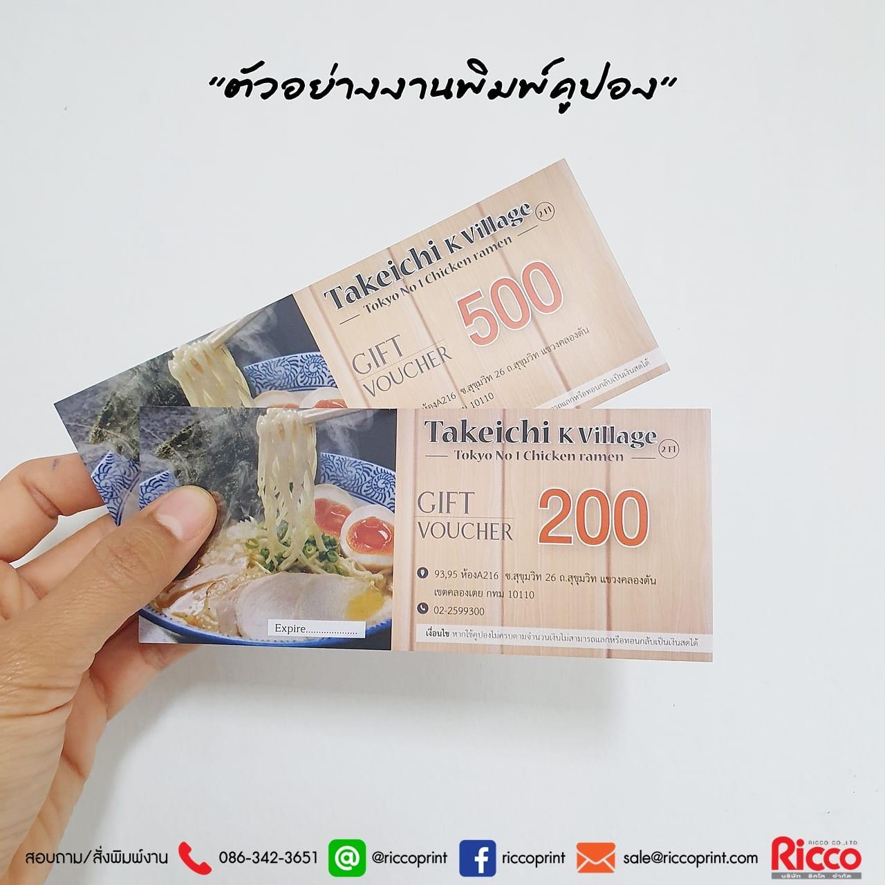 รูป Coupon 27 - ประกอบเนื้อหา คูปอง บัตรกำนัล ตั๋ว