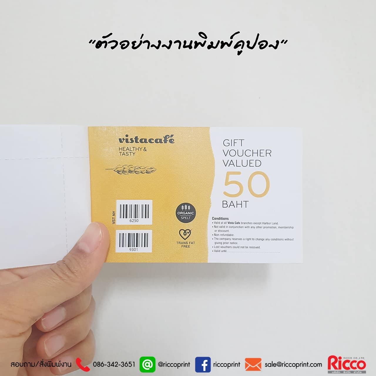 รูป Coupon 29 - ประกอบเนื้อหา คูปอง บัตรกำนัล ตั๋ว