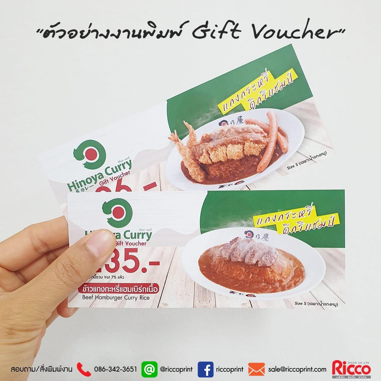 รูป Coupon Gift Voucher 2020 2 - ประกอบเนื้อหา คูปอง บัตรกำนัล ตั๋ว