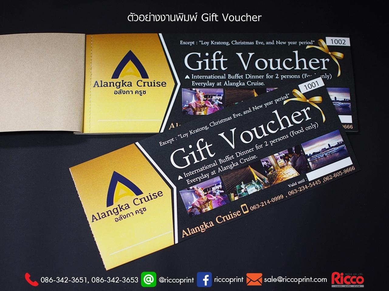รูป Coupon Gift Voucher 2020 AlangkaCruise - ประกอบเนื้อหา คูปอง บัตรกำนัล ตั๋ว