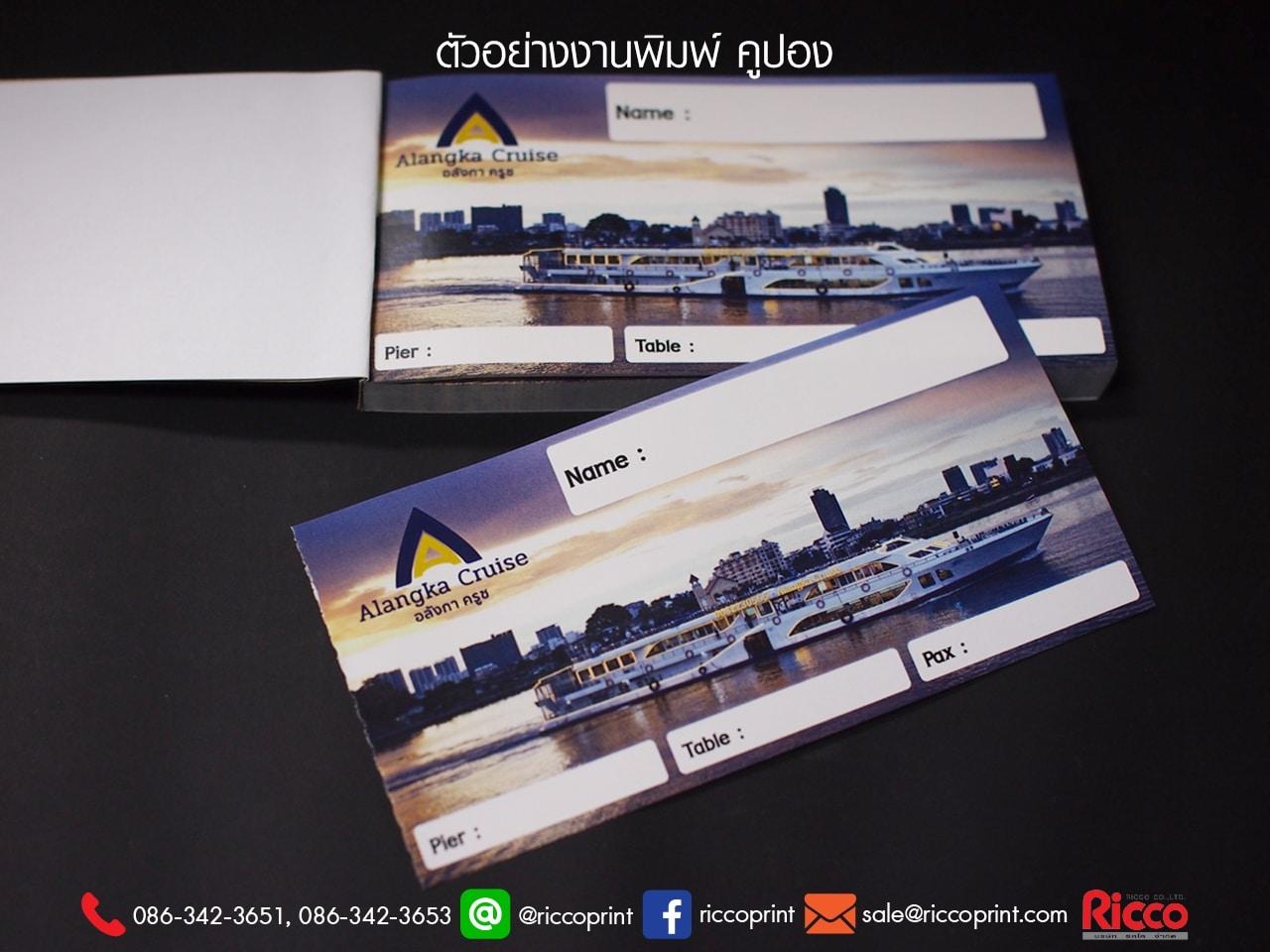 รูป Coupon Gift Voucher 2020 AlangkaCruise8 - ประกอบเนื้อหา คูปอง บัตรกำนัล ตั๋ว